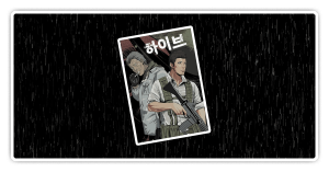 Read more about the article HIVE (하이브) Manhwa Review