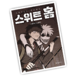 sweet home manhwa review cover