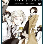 anime nomi bungo stray dogs cover image