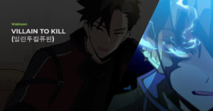 Read more about the article Villain To Kill (빌런투킬 퍼핀) Webtoon Review